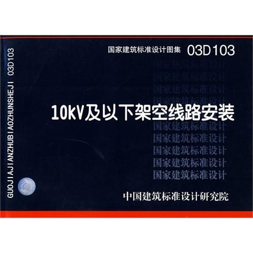 03D10310KV及以下架空线路安装 国家建筑标准设计图集 电气专业