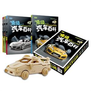 顶级汽车百科 小学生科普阅读(套装全4册 礼盒附赠3d木质立体拼图一套