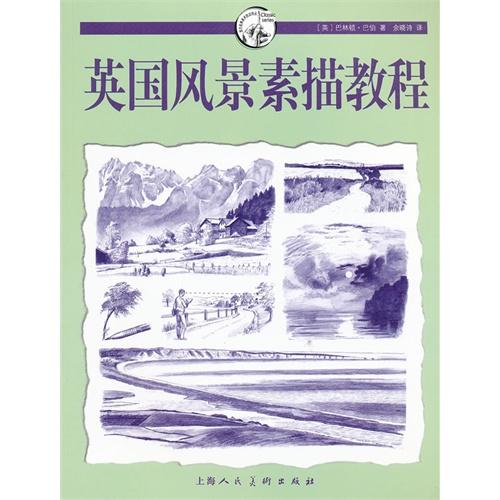 英国风景素描教程 西方经典美术技法译丛 w