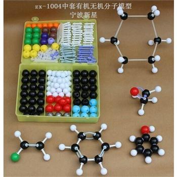 满99包邮中学化学有机分子结构模型高中生化学实验