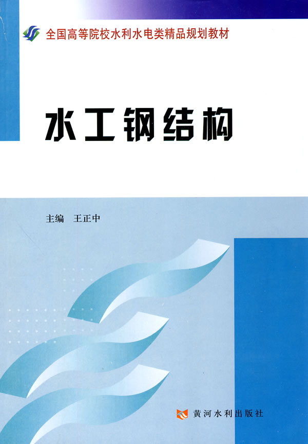 水工钢结构(全国高等院校水利水电类精器规划教材)(全国高等院校水利