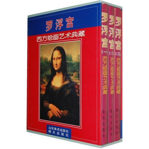 西方绘画艺术典藏 罗浮宫