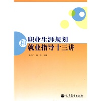 《职业生涯规划和就业指导十三讲》封面