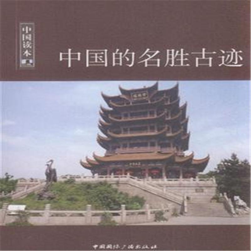 《中国的名胜古迹》葛晓音