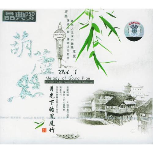 葫芦丝月光下的凤尾竹VOL.1 DSD