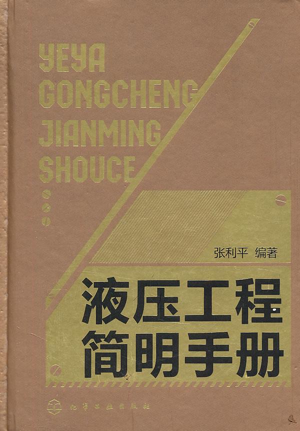 液压工程简明手册 张利平-书籍/图书/杂志-工业技术图片