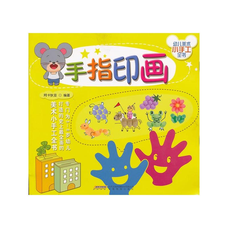 《幼儿美术小手工全书:手指印画》
