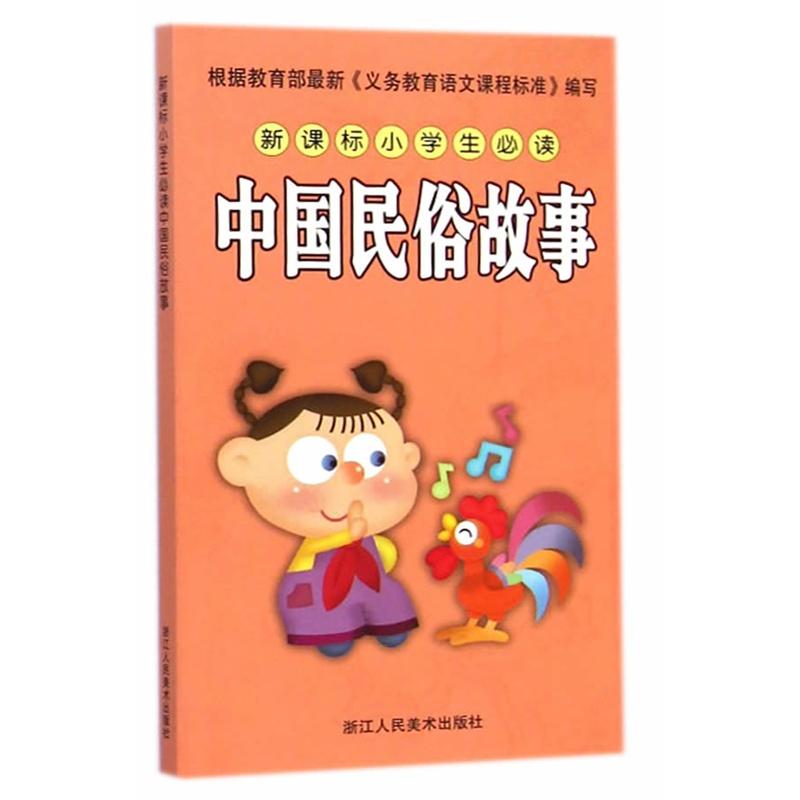 新课标小学生必读中国民俗故事