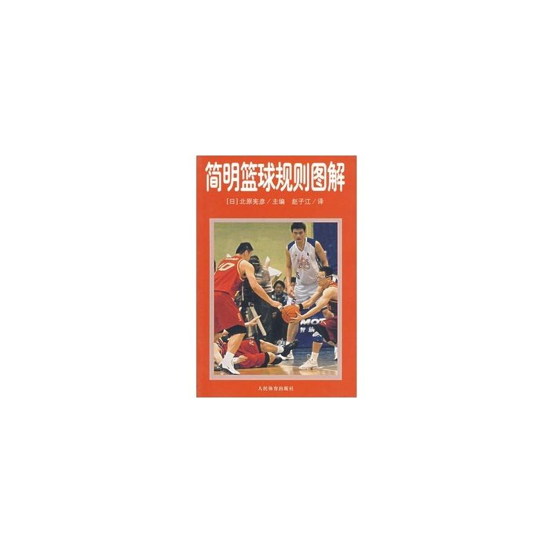《简明篮球规则图解 (日)北原宪彦