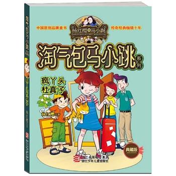 淘气包马小跳系列 典藏版:疯丫头杜真子(典藏版)