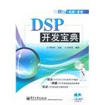 DSP��������(��CD����1��)