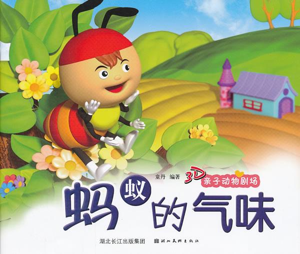 3d亲子动物剧场·蚂蚁的气味/童丹:图书比价