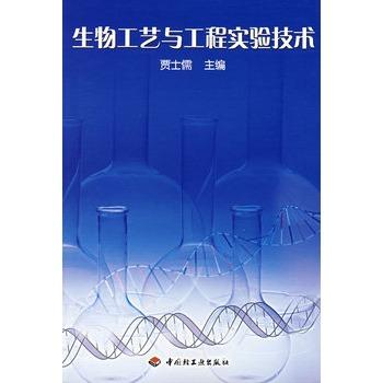 生物化学_修志龙_实验一大连理工