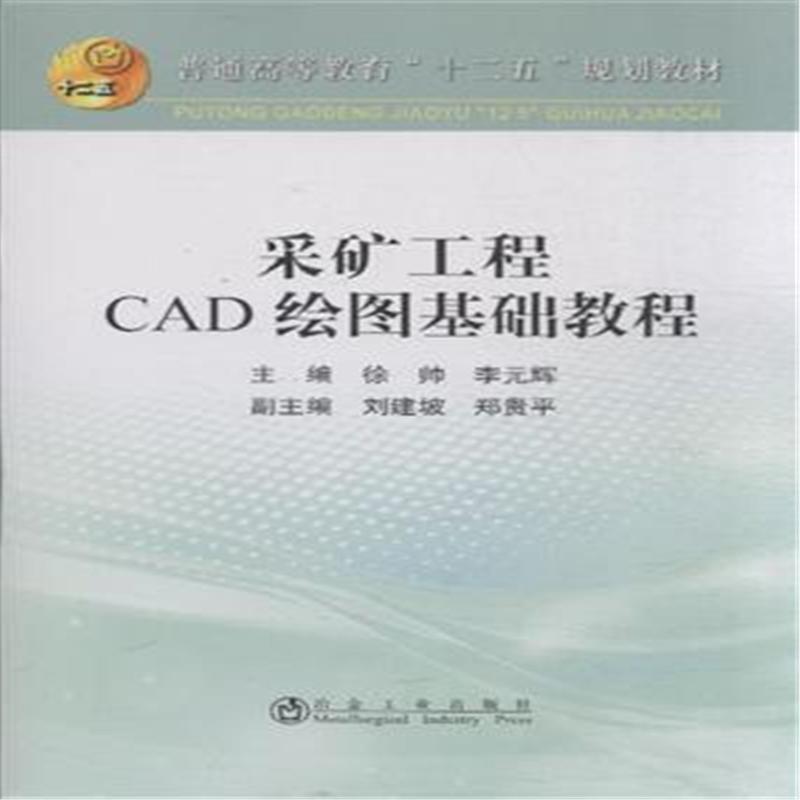 【采矿工程CADv教程教程图片高清】基础图_外cad层关闭打印了图图片