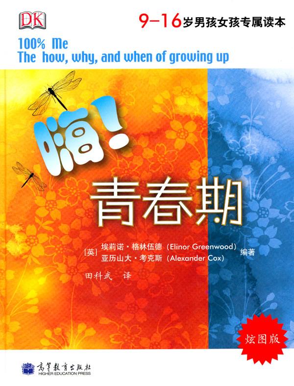 《嗨!青春期/9-16岁男孩女孩专属读本》电子书下载 - 电子书下载 - 电子书下载