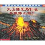 火山爆发为什么会掀掉山顶?:关于火山地震的问与答