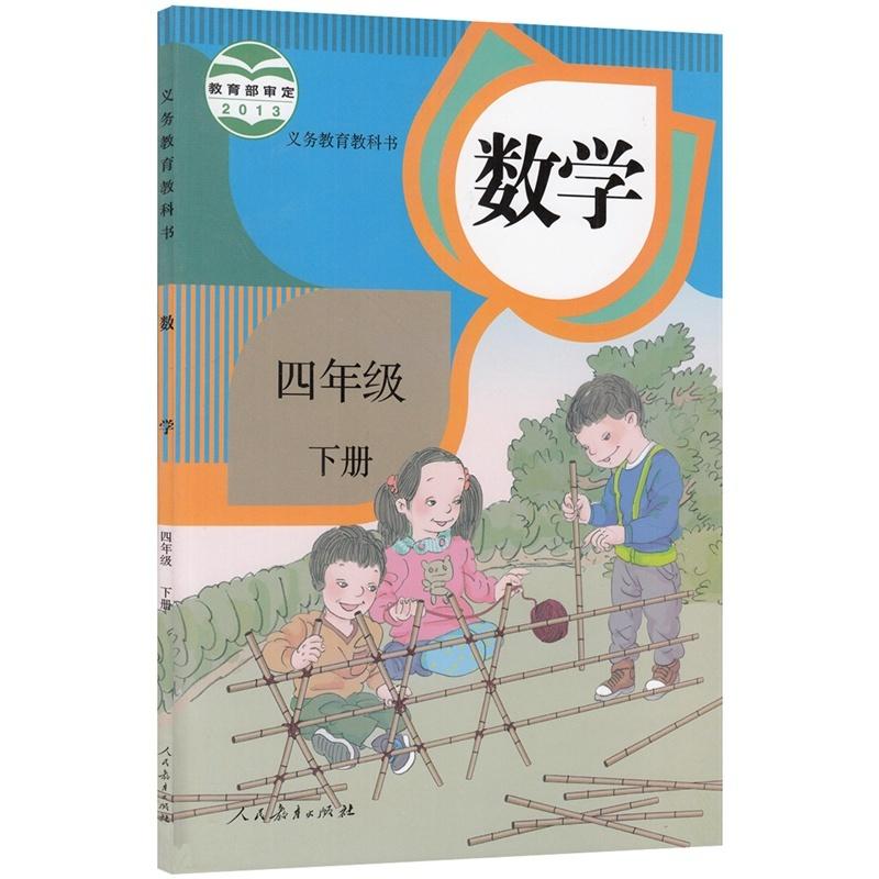 《2015使用最新改版小学数学四年级下册课本