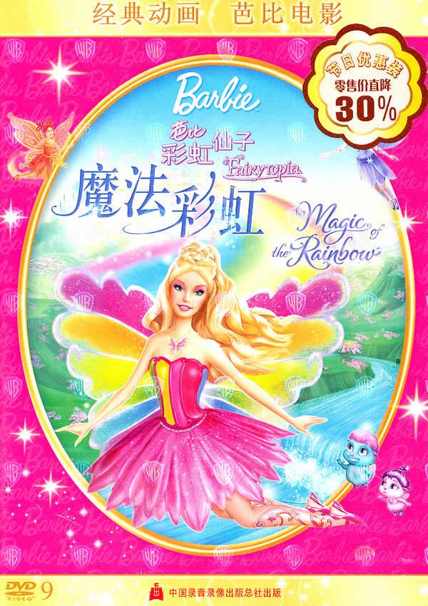 芭比彩虹仙子之梦幻仙境高清 芭比彩虹仙子之梦幻 芭比仙高清图片