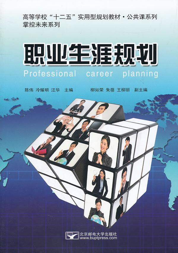 職業生涯規劃