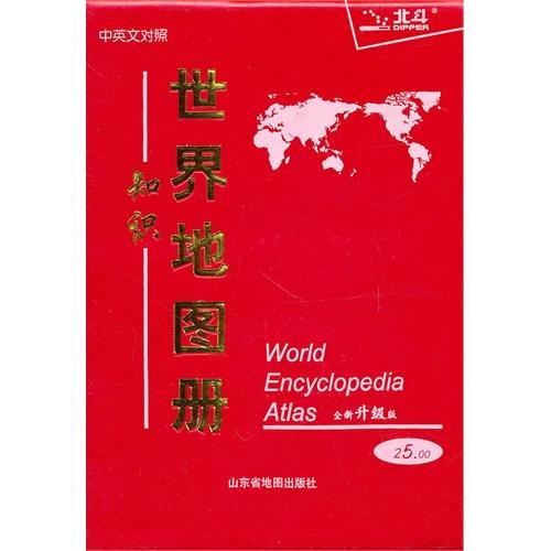 世界知识地图册(塑革皮)2011