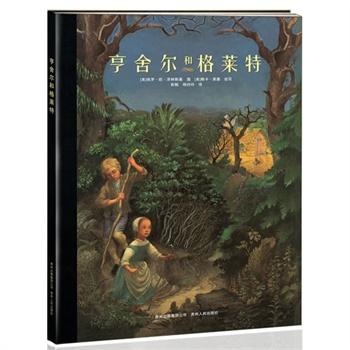 亨舍尔和格莱特——凯迪克大奖绘本系列(蒲公英童书馆出品)