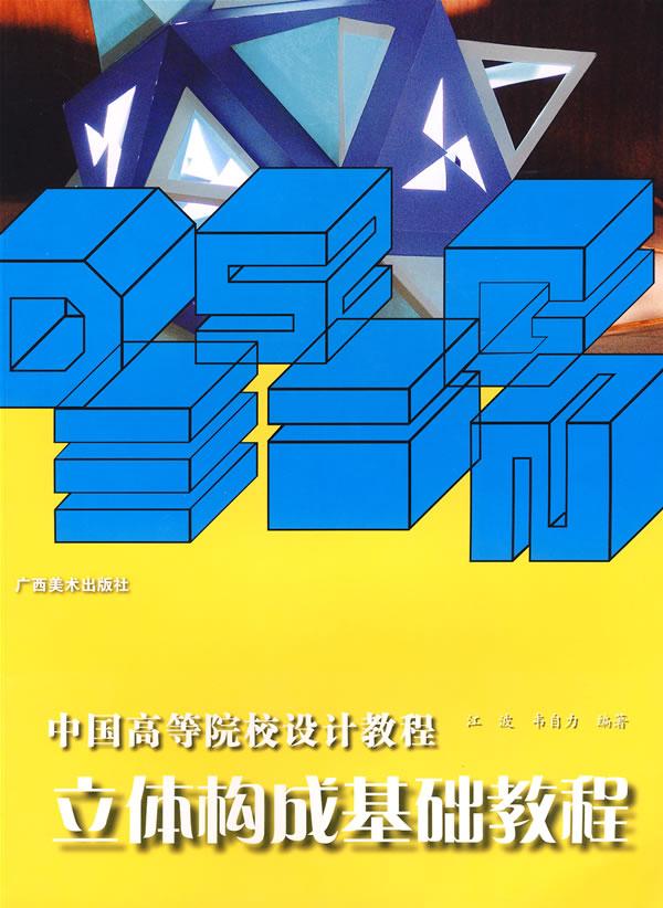 立体构成基础教程:中国高等院校设计教程