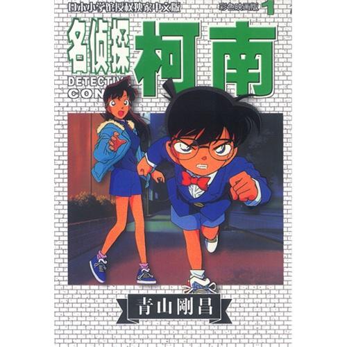 名侦探柯南(彩色映画版)1