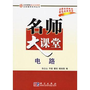 本书以邱关源教授主编的《电路》(第四版)