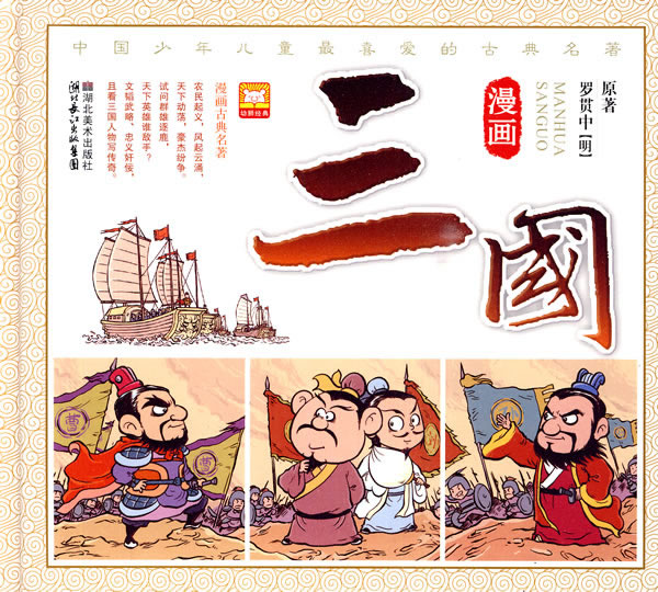漫画古典名著系列·漫画三国收藏