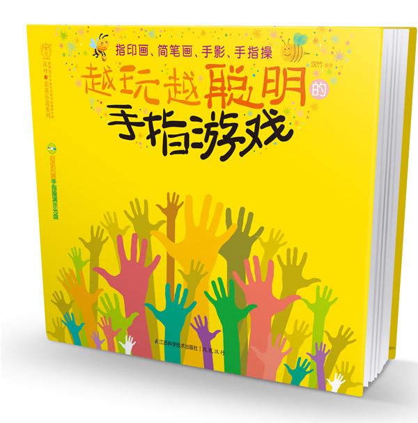 越玩越聪明的手指游戏(汉竹)指印画,简笔画,手影,手指操图片