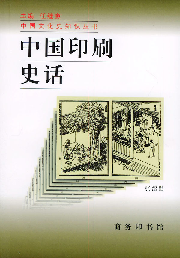 中国印刷史话——中国文化史知识丛书