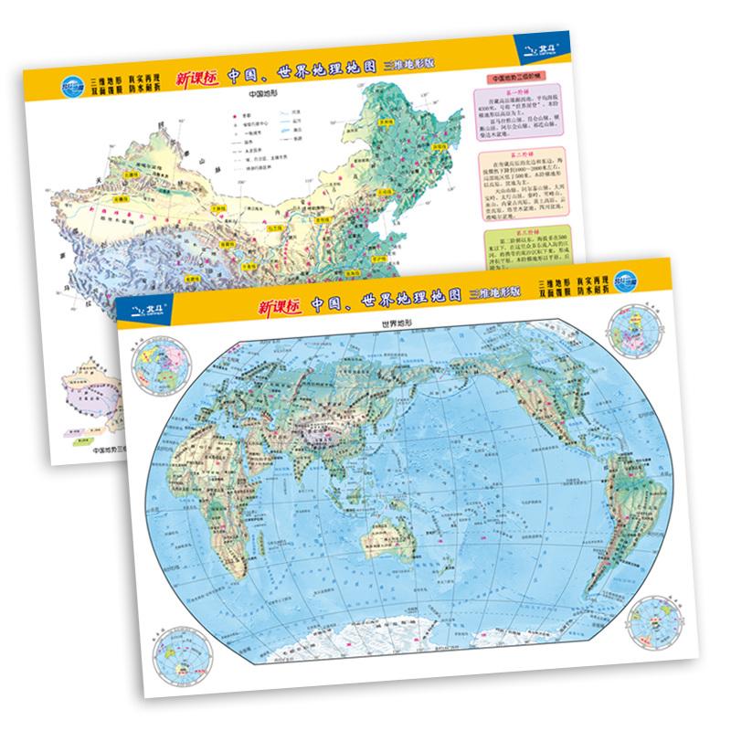 中国世界地理地图-三维地形(三维地形