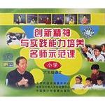 创新精神与实践能力培养名师示范课:小学六年级语文(2VCD)