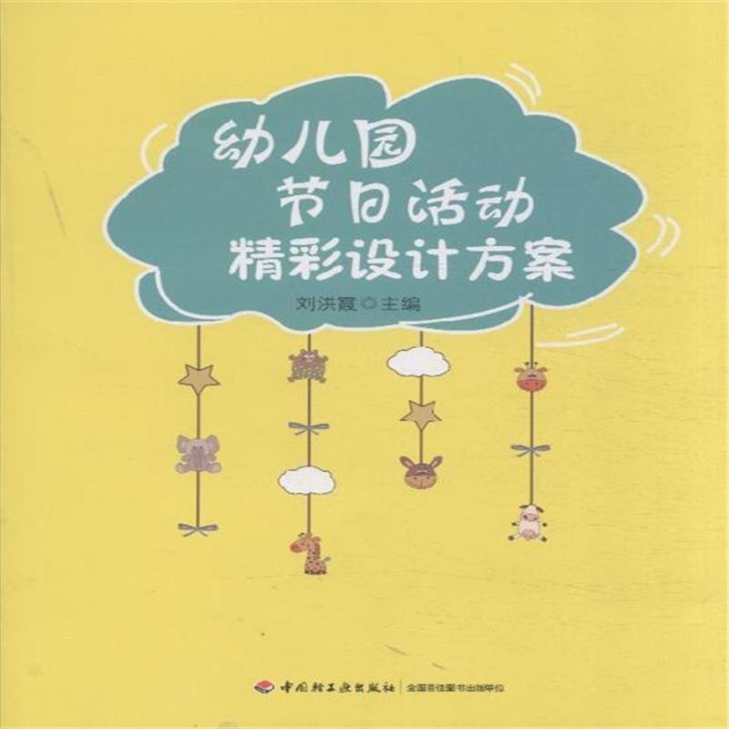 社会科学 教育 幼儿园节日活动精彩设计方案  当当价 25.