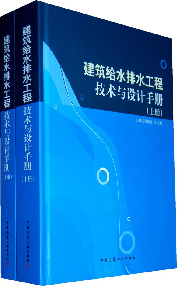 建筑给水排水工程技术与设计手册(上下册) 最新报价