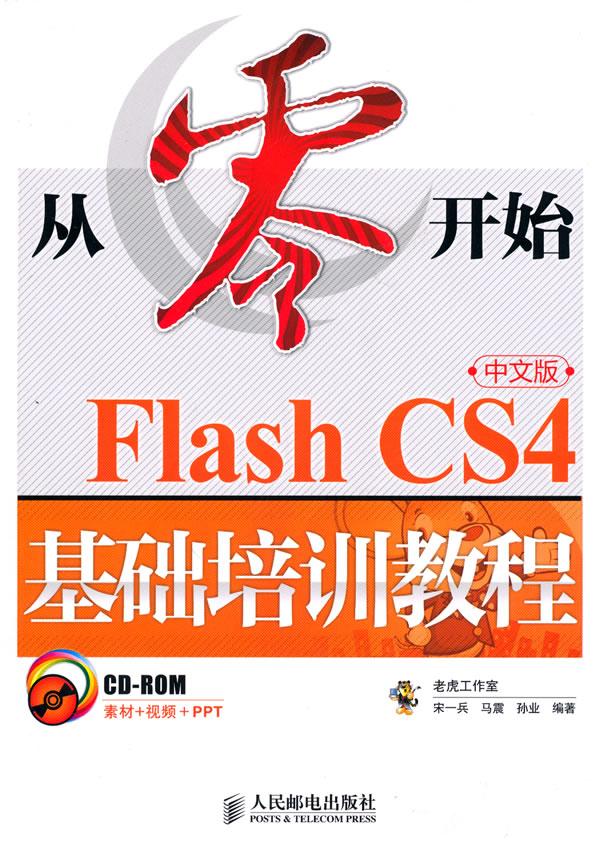【正版】从零开始——flash