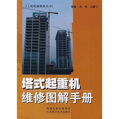 塔式起重机维修图解手册/工程机械维修丛书