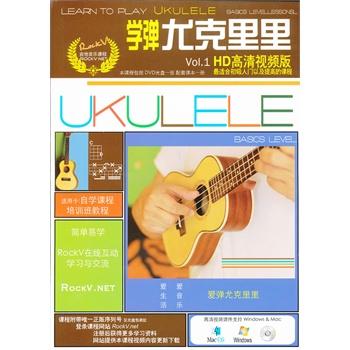 尤克里里欢乐颂谱子 尤克里里吉他课