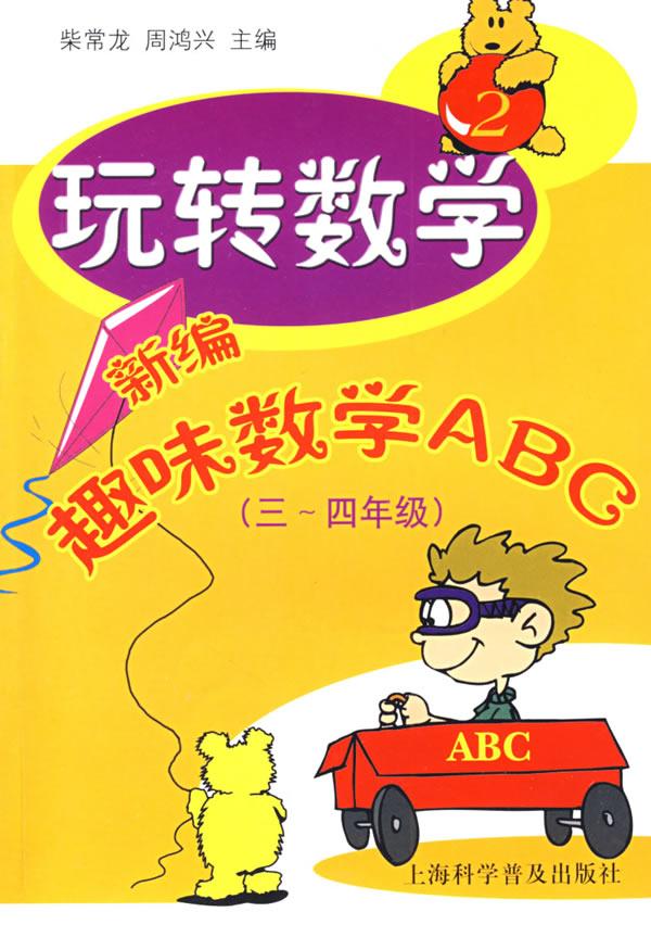 玩转数学:新编趣味数学abc(三-四年级)