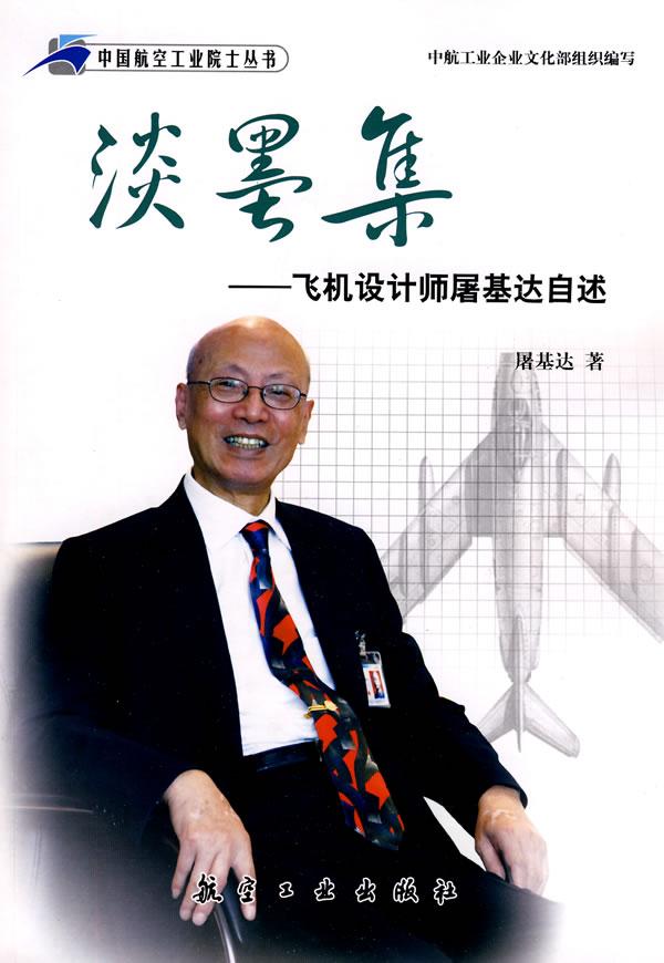 航空院士丛书:淡墨集--飞机设计师屠基达自述(中国航空工业院士丛书)