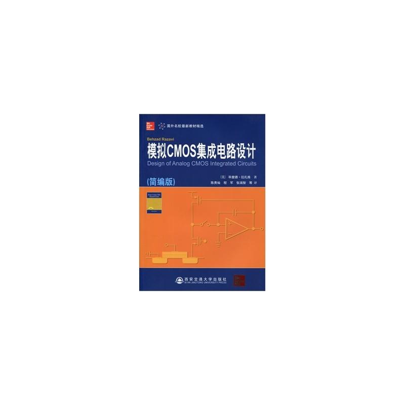 模拟cmos集成电路设计(简编版)(国外名校教材精选) 9787560550817