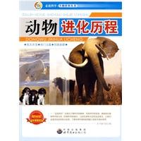 《走近科学.生物世界丛书:动物进化历程》封面
