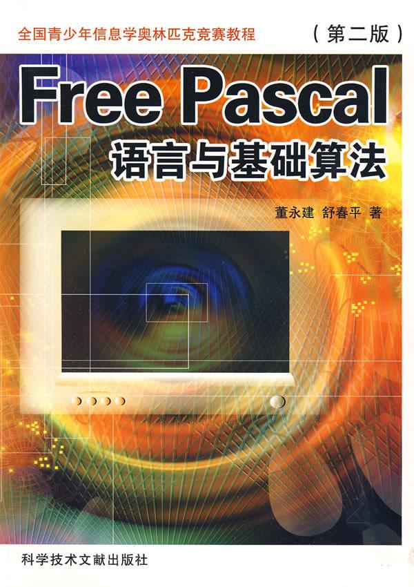 编程视频教程_pascal语言视频教程_pascal语言自学