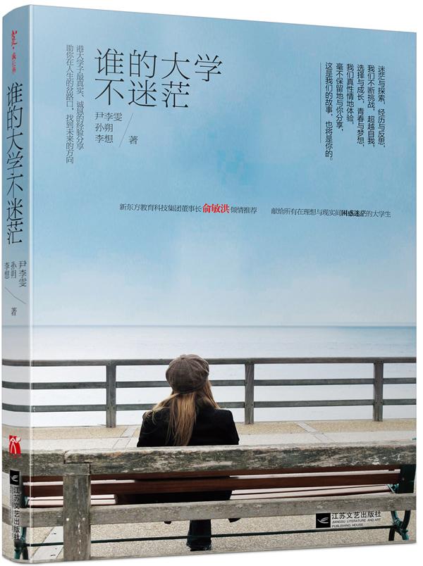 谁的大学不迷茫(一部真正帮助大学生走出困惑迷茫的佳作新东方教育图片