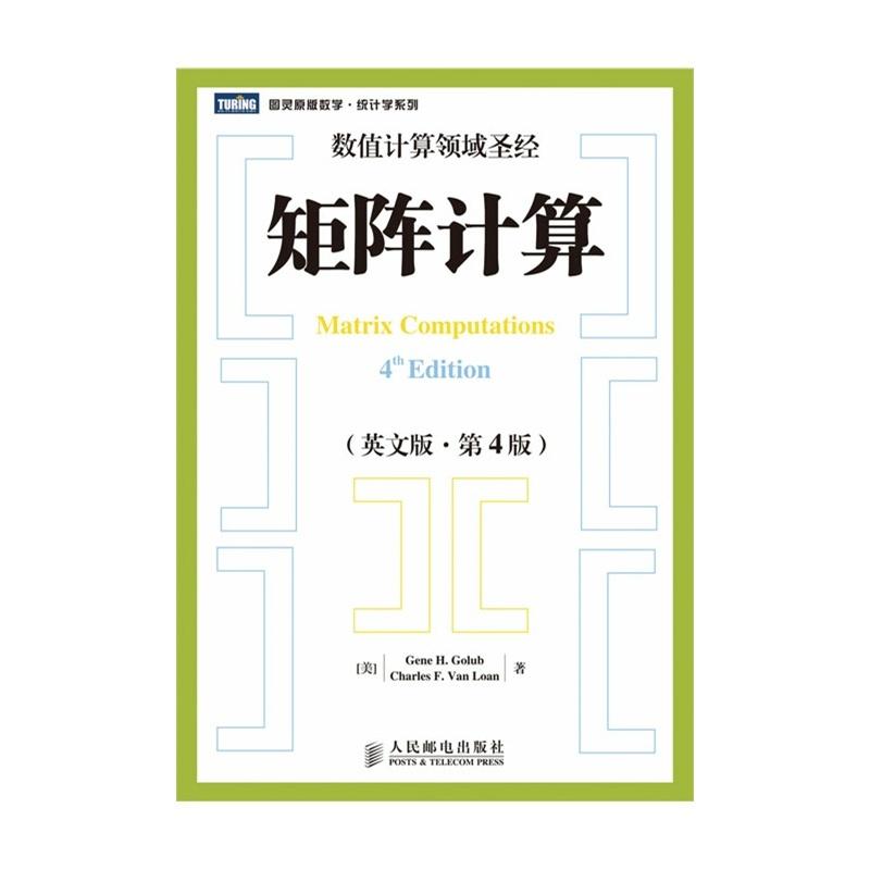 【矩阵计算-数值计算领域圣经-(英文版.第4版)