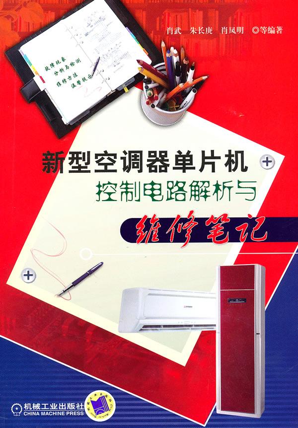 新型空调器单片机控制电路解析与维修笔记