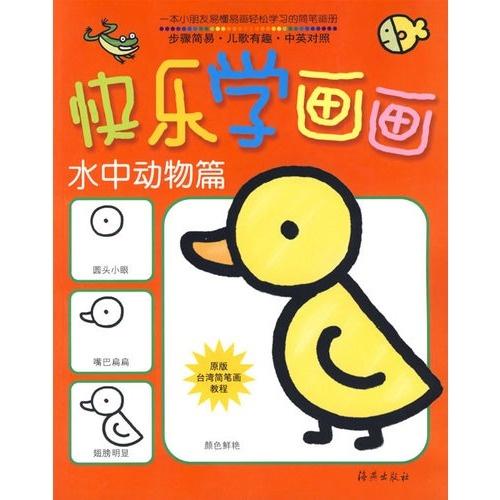 快乐学画画:水中动物篇