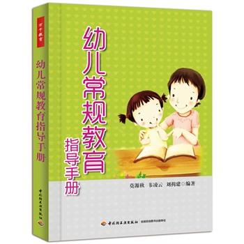 幼儿常规教育指导手册(万千教育)(《幼儿教师实用教育教学技能》作者的又一部联袂著作)