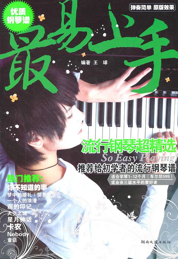 青花瓷口风琴简谱图片大全 青花瓷钢琴谱 简谱吧