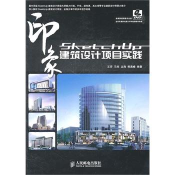 sketchup印象?建筑设计项目实践图片